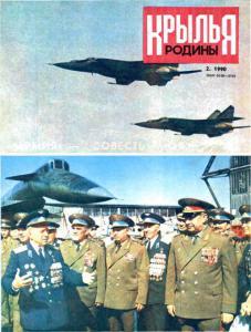 Крылья Родины 1990 №02