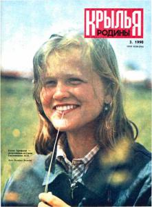 Крылья Родины 1990 №03