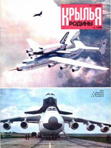 Крылья Родины 1990 №04