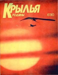 Крылья Родины 1990 №06
