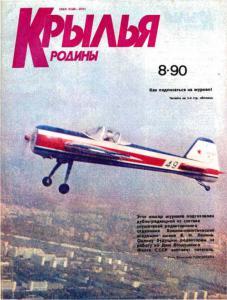 Крылья Родины 1990 №08