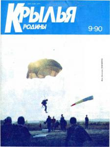 Крылья Родины 1990 №09