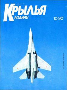 Крылья Родины 1990 №10