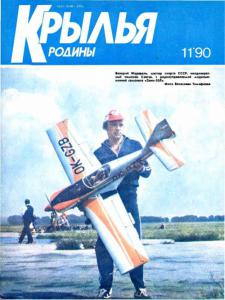 Крылья Родины 1990 №11