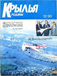 Крылья Родины 1990 №12