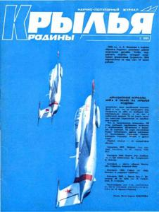 Крылья Родины 1991 №01