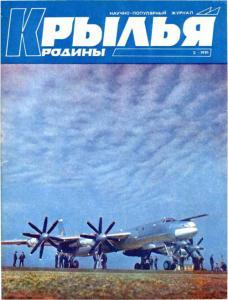 Крылья Родины 1991 №02