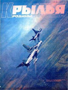 Крылья Родины 1991 №03