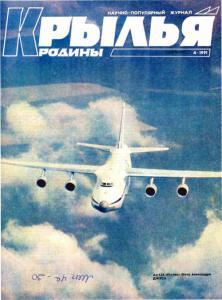Крылья Родины 1991 №04