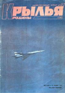 Крылья Родины 1991 №05