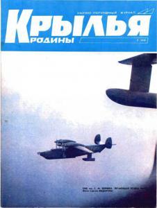 Крылья Родины 1991 №07