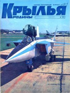 Крылья Родины 1991 №08