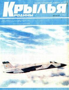 Крылья Родины 1991 №09