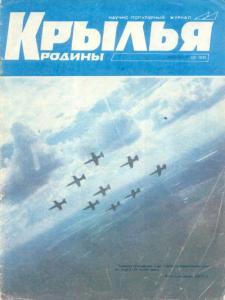 Крылья Родины 1991 №10