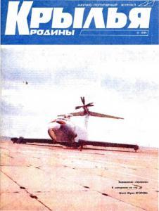 Крылья Родины 1991 №11