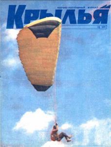 Крылья Родины 1991 №12
