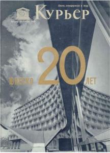 Курьер ЮНЕСКО 1966 №08-09