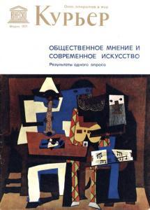 Курьер ЮНЕСКО 1971 №03