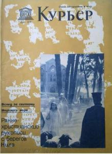 Курьер ЮНЕСКО 1971 №05