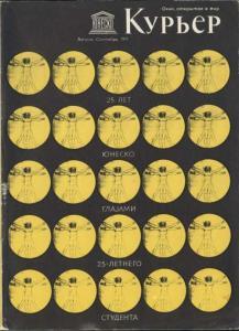 Курьер ЮНЕСКО 1971 №08-09