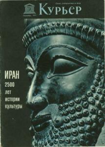 Курьер ЮНЕСКО 1971 №10