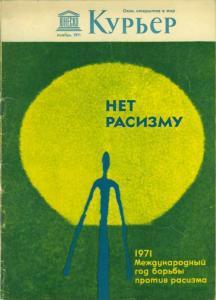 Курьер ЮНЕСКО 1971 №11