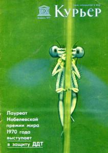 Курьер ЮНЕСКО 1972 №02