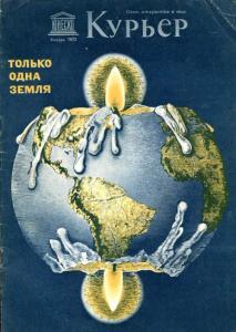 Курьер ЮНЕСКО 1973 №01