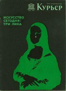 Курьер ЮНЕСКО 1973 №03