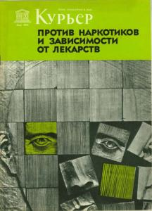 Курьер ЮНЕСКО 1973 №05