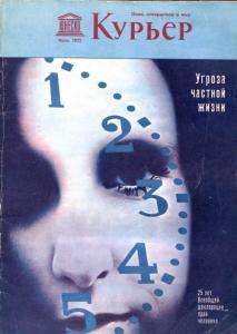 Курьер ЮНЕСКО 1973 №07