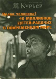 Курьер ЮНЕСКО 1973 №10