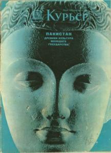 Курьер ЮНЕСКО 1973 №12