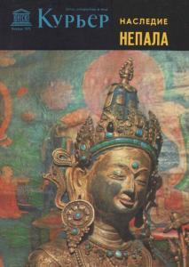 Курьер ЮНЕСКО 1975 №01