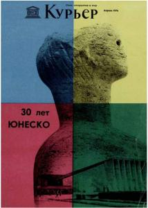 Курьер ЮНЕСКО 1976 №04
