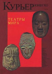 Курьер ЮНЕСКО 1983 №05