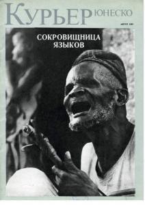 Курьер ЮНЕСКО 1983 №08