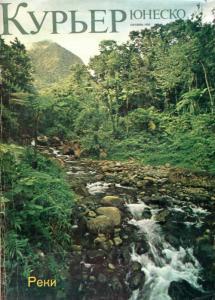 Курьер ЮНЕСКО 1983 №10