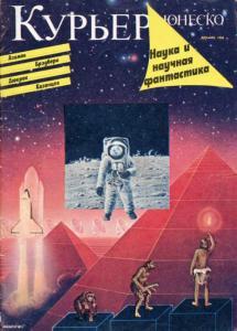 Курьер ЮНЕСКО 1984 №12
