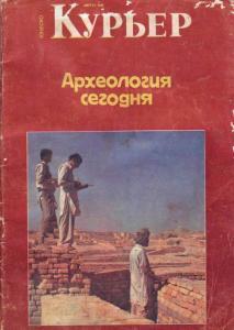 Курьер ЮНЕСКО 1985 №08