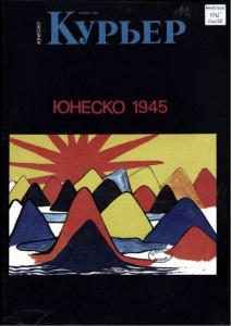Курьер ЮНЕСКО 1985 №11