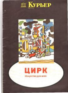 Курьер ЮНЕСКО 1988 №02