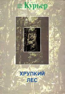 Курьер ЮНЕСКО 1989 №02