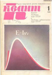 Квант 1970 №01