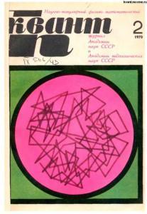 Квант 1970 №02