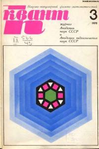 Квант 1970 №03