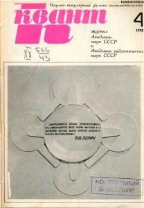 Квант 1970 №04