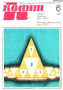 Квант 1970 №06