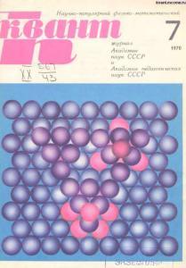 Квант 1970 №07
