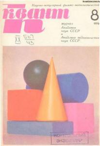 Квант 1970 №08
